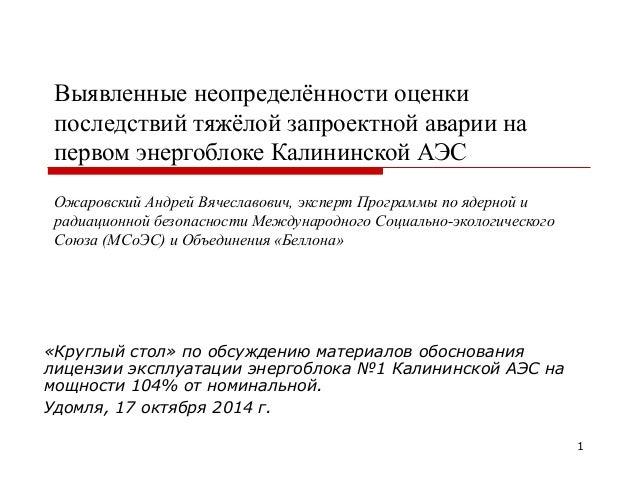 1  Выявленные неопределённости оценки  последствий тяжёлой запроектной аварии на  первом энергоблоке Калининской АЭС  Ожар...