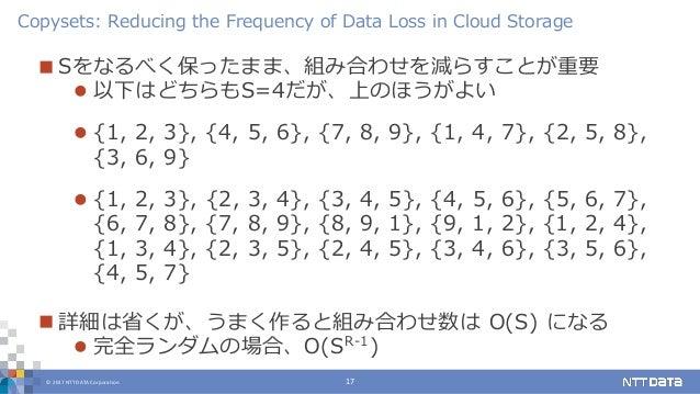 © 2017 NTT DATA Corporation 17  Sをなるべく保ったまま、組み合わせを減らすことが重要  以下はどちらもS=4だが、上のほうがよい  {1, 2, 3}, {4, 5, 6}, {7, 8, 9}, {1, ...