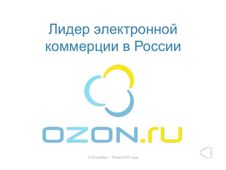Лидер электроннойкоммерции в России     С-Петербург – 19 мая 2011 года