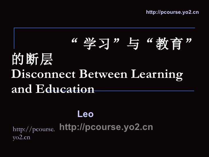 "http://pcourse.yo2.cn                        "" 学习""与""教育"" 的断层 Disconnect Between Learning and Education                     ..."