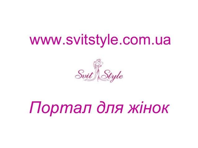 www.svitstyle.com.ua Портал для жінок