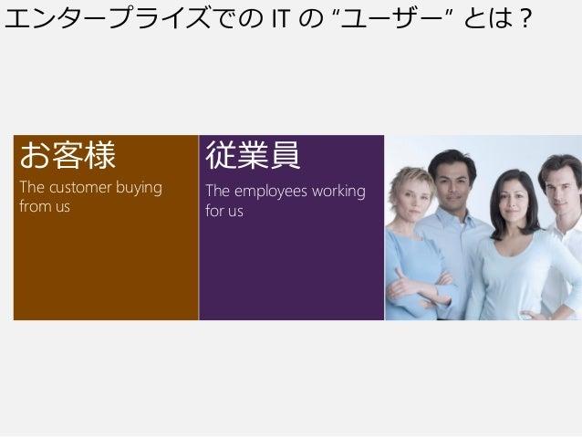"""エンタープライズでの IT の """"ユーザー"""" とは? お客様 The customer buying from us 従業員 The employees working for us"""