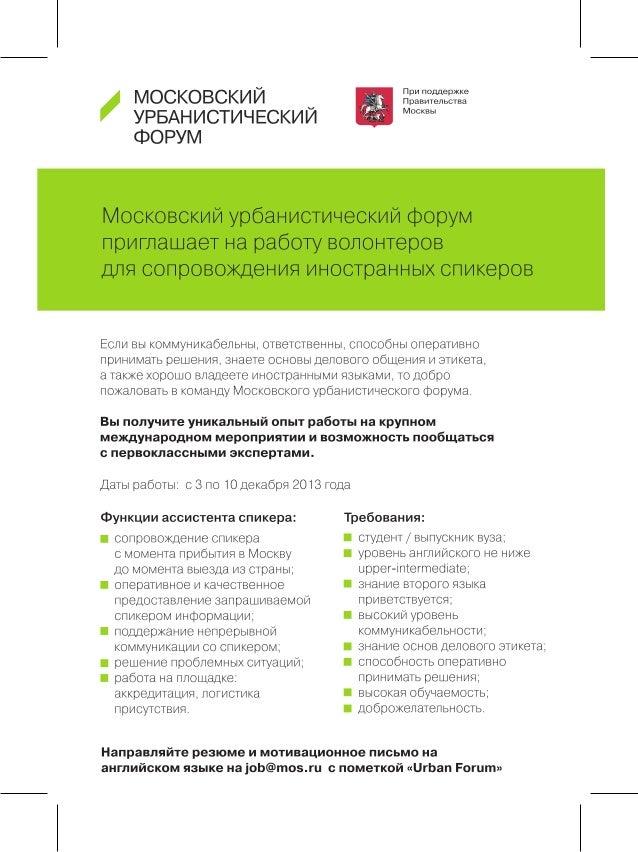 Moscow Urban Forum ищет волонтеров