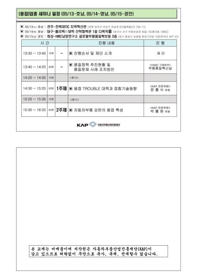 교정용 용접 업종_기술발표회(p)-150507