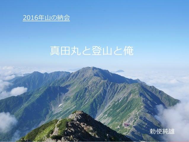 真⽥田丸と登⼭山と俺 勅使純雄 2016年年⼭山の納会