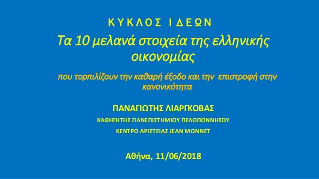 Τα 10 μελανά στοιχεία της ελληνικής οικονομίας ΠΑΝΑΓΙΩΤΗΣ ΛΙΑΡΓΚΟΒΑΣ ΚΑΘΗΓΗΤΗΣ ΠΑΝΕΠΙΣΤΗΜΙΟΥ ΠΕΛΟΠΟΝΝΗΣΟΥ ΚΕΝΤΡΟ ΑΡΙΣΤΕΙΑΣ...