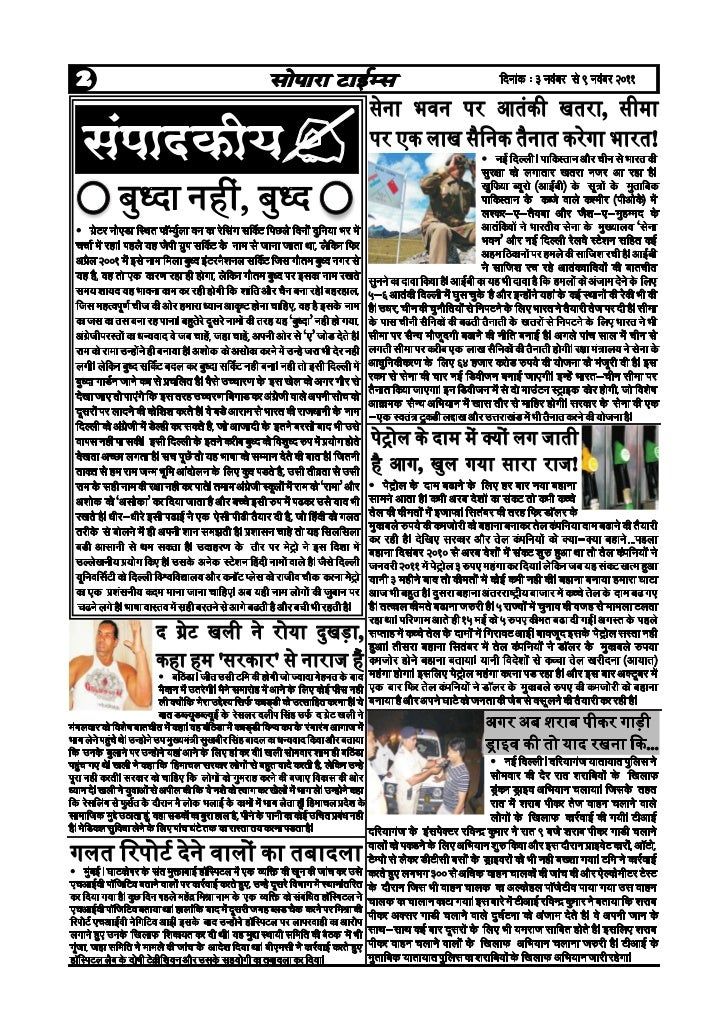 P 2 Sopara Times 1:16 Dated 3rd November 2011