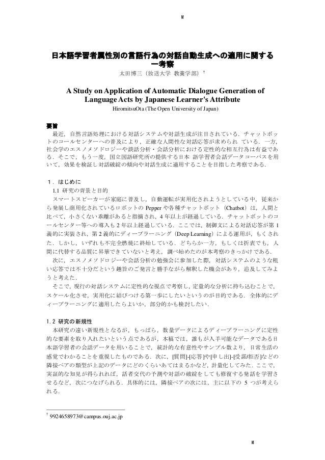 日本語学習者属性別の言語行為の対話自動生成への適用に関する 一考察 太田博三(放送大学 教養学部)† A Study on Application of Automatic Dialogue Generation of Language Act...
