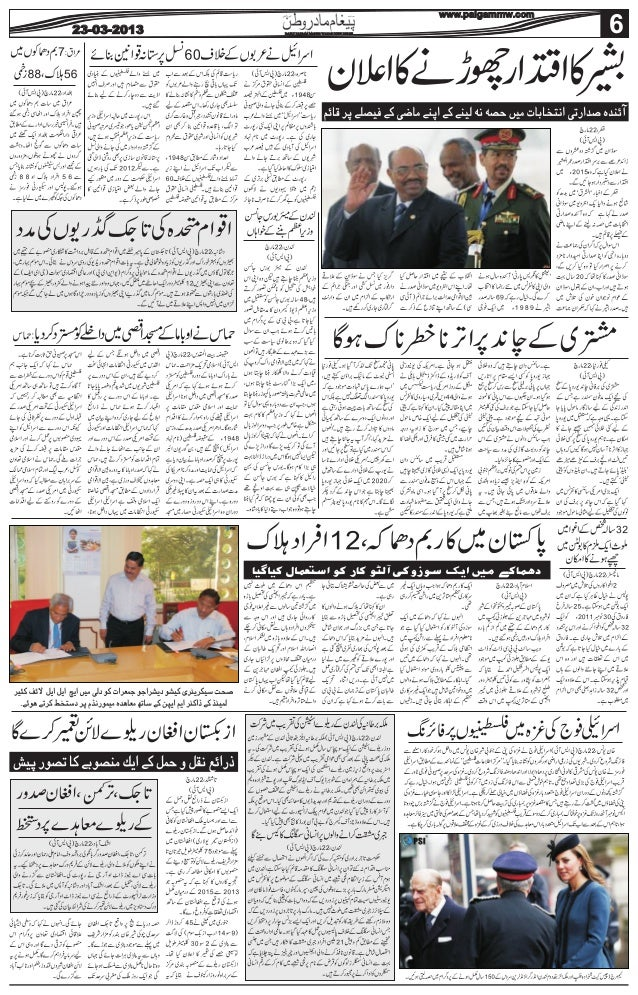 P 6 dated 23-3-2013