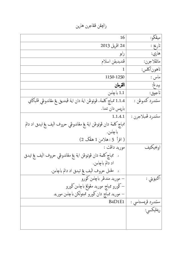 Rph Kssr Pendidikan Islam Tahun 1 1 1 Al Quran