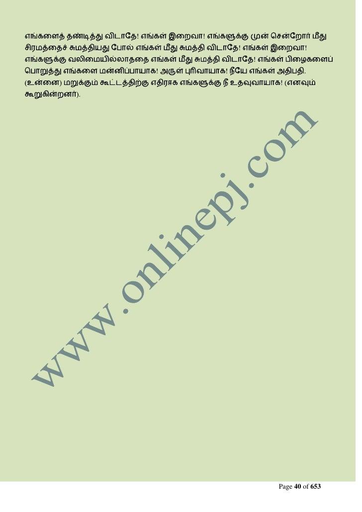 quran in tamil free  pdf