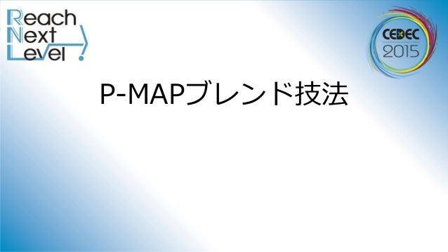 P-MAPブレンド技法