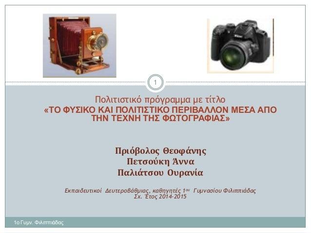ΦΩΤΟΓΡΑΦΙΑ Πολιτιστικό πρόγραμμα με τίτλο «ΤΟ ΦΥΣΙΚΟ ΚΑΙ ΠΟΛΙΤΙΣΤΙΚΟ ΠΕΡΙΒΑΛΛΟΝ ΜΕΣΑ ΑΠΟ ΤΗΝ ΤΕΧΝΗ ΤΗΣ ΦΩΤΟΓΡΑΦΙΑΣ» Πριόβο...