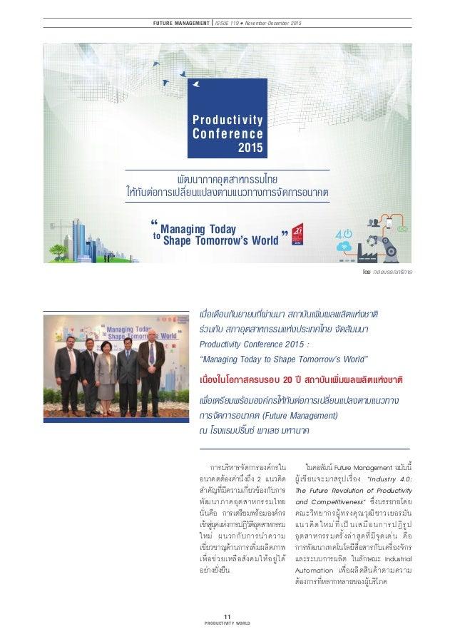 PRODUCTIVITY WORLD 1101 PRODUCTIVITY WORLD FUTURE MANAGEMENT ISSUE 119 • November-December 2015 พัฒนาภาคอุตสาหกรรมไทย ใหท...