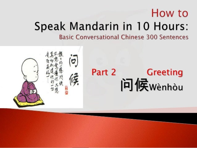 how to speak japanese greetings