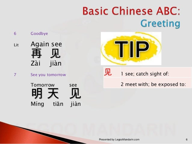P 02 greeting dummys way to speak chinese 6 6 goodbye m4hsunfo Gallery