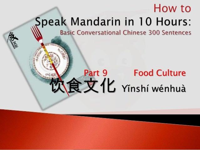 Part 9  饮食文化  Food Culture  Yǐnshí wénhuà