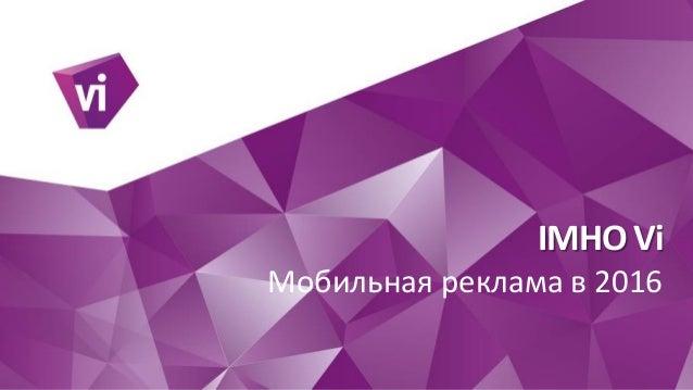 IMHOVi Мобильная реклама в 2016