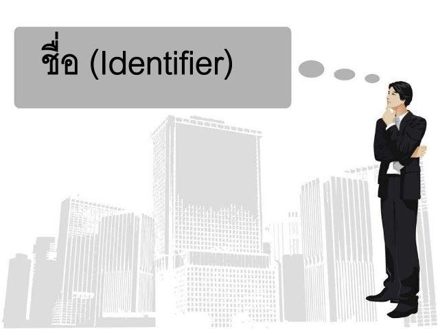 ชื่อ (Identifier) คำที่ตั้งขึ้นมำเพื่อกำหนดให้เป็นชื่อโปรแกรม โปรแกรมย่อย ตัวแปร ชนิด ข้อมูล และค่ำคงตัว ยูนิต รวมทั้งฟิลด...