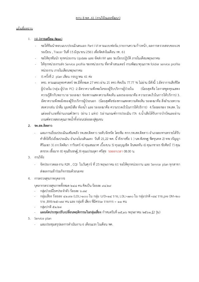 คกบ 8 พค .61 (งานวิจัยและพัฒนา) แจ้งเพื่อทราบ 1. HA (การเตรียม Reac) - ขอให้ทีมนาตอบแบบประเมินตนเอง Part I-VI ตามแบบฟอร์ม,...