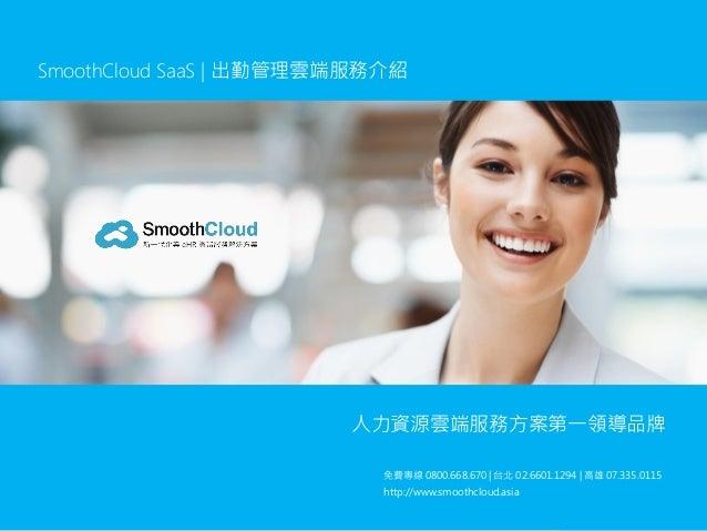 ©Copyright 2014 smoothcloud.asia  免費專線0800.668.670 | 台北02.6601.1294 |高雄07.335.0115  http://www.smoothcloud.asia  人力資源雲端服務方...