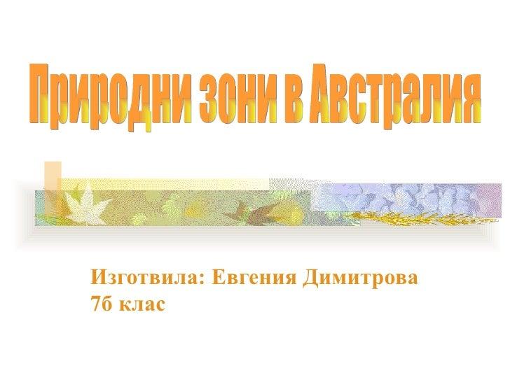 Изготвила: Евгения Димитрова7б клас