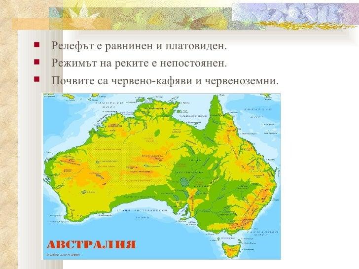    Релефът е равнинен и платовиден.   Режимът на реките е непостоянен.   Почвите са червено-кафяви и червеноземни.