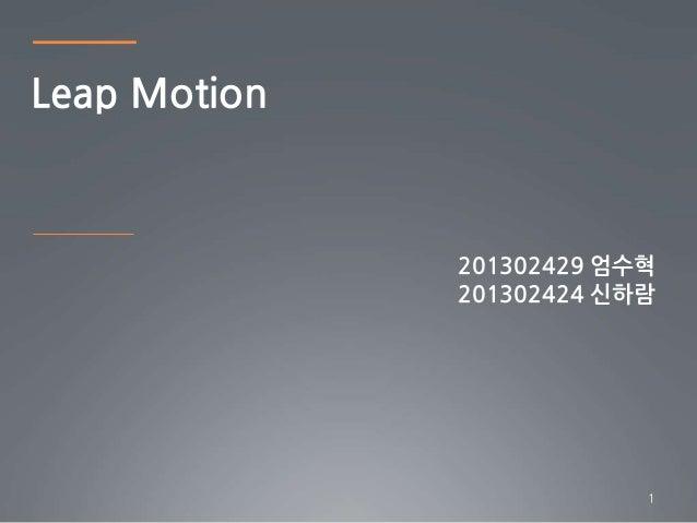 Leap Motion 201302429 엄수혁 201302424 신하람 1