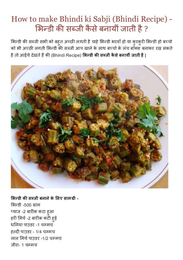 HowtomakeBhindikiSabji(BhindiRecipe) भᜥ