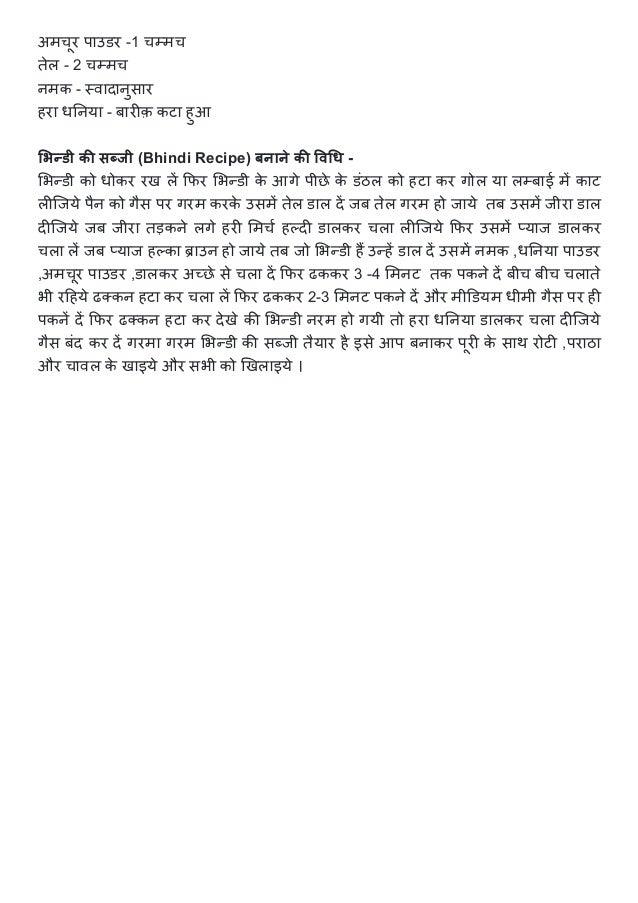 How to make bhindi ki sabji (bhindi recipe)   भिन्डी की सब्जी कैसे बनायीं जाती है   - cooking's point Slide 2