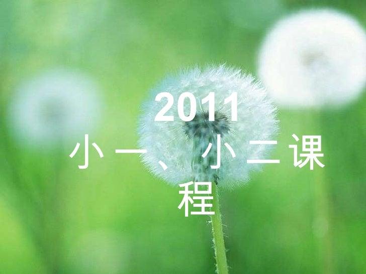 2011 小一、小二课程 永青小学