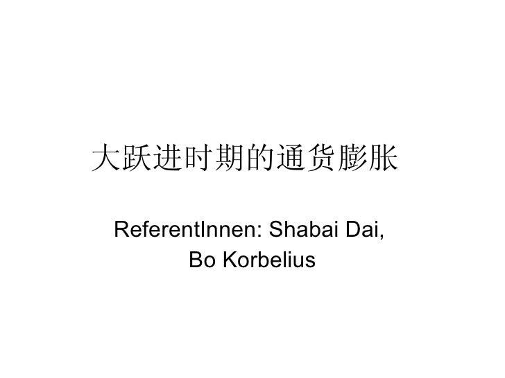 大跃进时期的通货膨胀   ReferentInnen: Shabai Dai,  Bo Korbelius