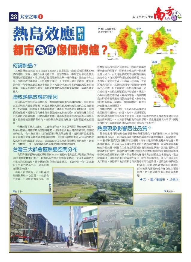 何謂熱島 ? 甚麼是熱島 (Urban Heat Island Effects) ?簡單的說,由於都市區域擁有較 多的建築、工廠、道路 ( 柏油馬路 ) 等,且分布集中,導致它的平均溫度比 周圍的郊區還要高,所以形成了像是發熱的島嶼一樣的現象。...