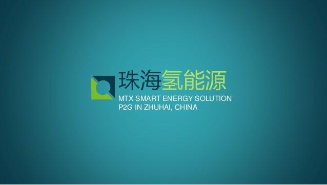 珠海氢能源 MTX SMART ENERGY SOLUTION P2G IN ZHUHAI, CHINA