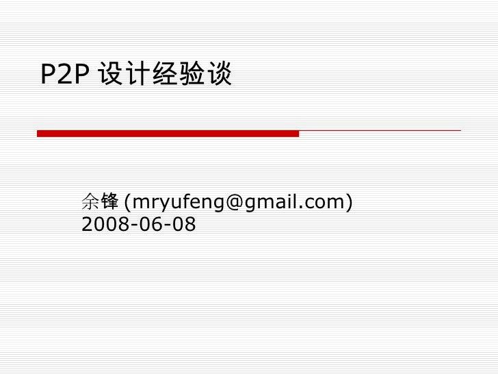 P2P 设计经验谈     余锋 (mryufeng@gmail.com)  2008-06-08