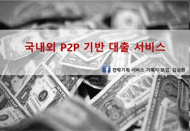 국내외 P2P 기반 대출 서비스 전략기획 서비스 기획자 모임, 김승현
