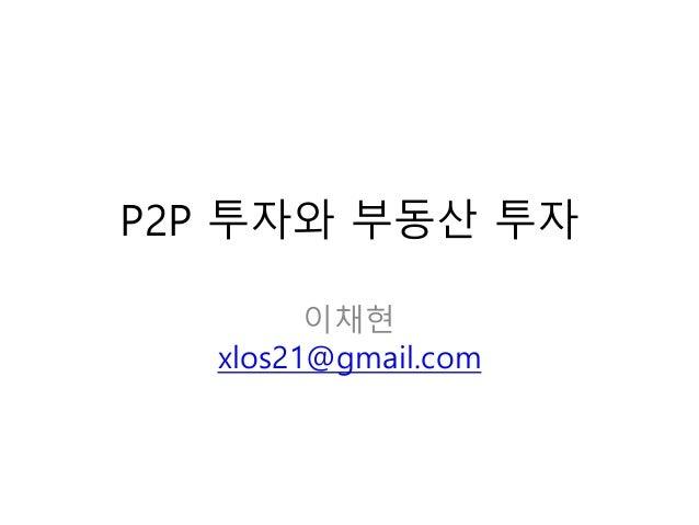 P2P 투자와 부동산 투자 이채현 xlos21@gmail.com
