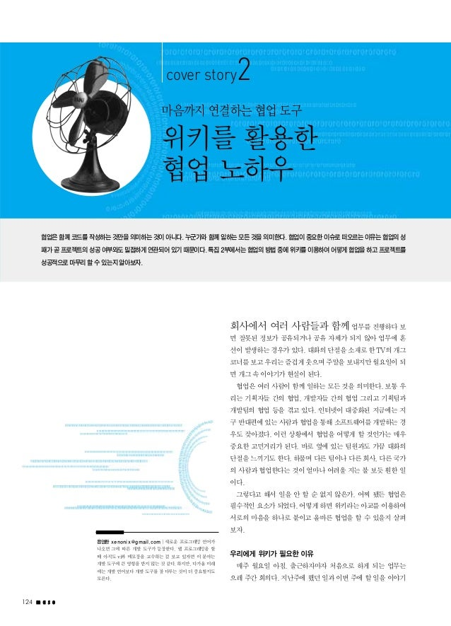 cover story        2                                     마음까지 연결하는 협업 도구                                     위키를 활용한      ...