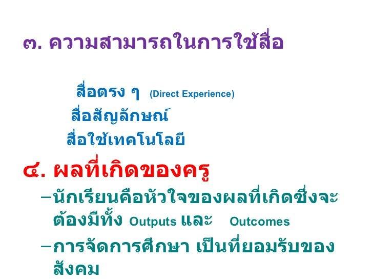 <ul><li>๓ .  ความสามารถในการใช้สื่อ   </li></ul><ul><li>สื่อตรง ๆ  (Direct Experience) </li></ul><ul><li>สื่อสัญลักษณ์ </l...