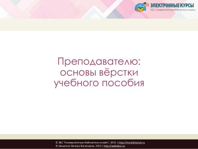 "© ЭБС ""Университетская библиотека онлайн"", 2015 | http://lms.biblioclub.ru © Шишлина Наталья Васильевна, 2015 | http://web..."