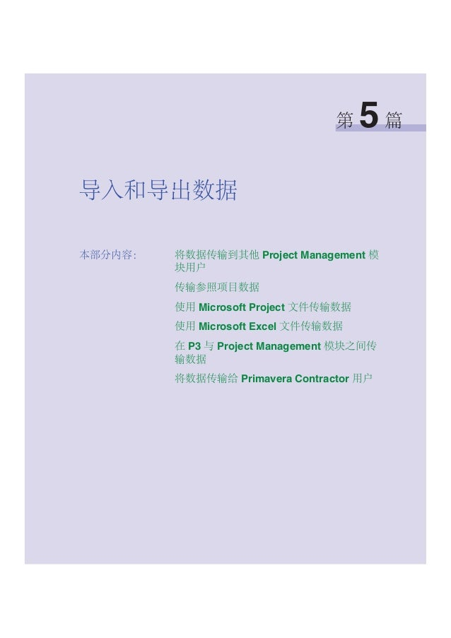 将数据传输到其他 Project Management 模 块用户 传输参照项目数据 使用 Microsoft Project 文件传输数据 使用 Microsoft Excel 文件传输数据 在 P3 与 Project Management...