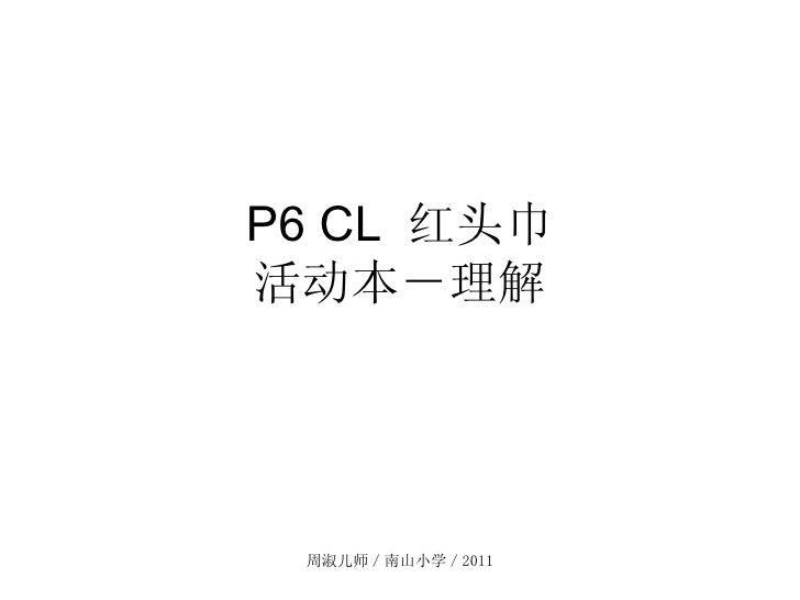 P6 CL  红头巾 活动本-理解
