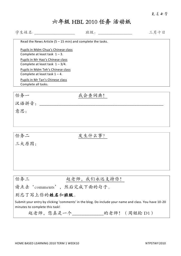 P6 Clhbl Work Sheet