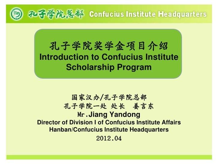 孔子学院奖学金项目介绍Introduction to Confucius Institute       Scholarship Program          国家汉办/孔子学院总部         孔子学院一处 处长 姜言东       ...