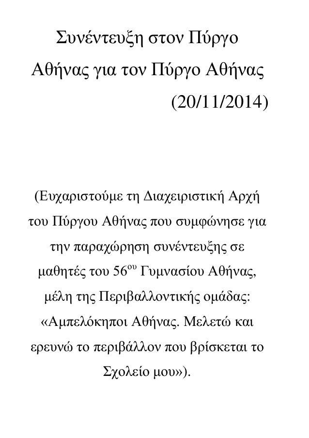 Συνέντευξη στον Πύργο Αθήνας για τον Πύργο Αθήνας  (20/11/2014)  (Ευχαριστούμε τη Διαχειριστική Αρχή του Πύργου Αθήνας που...