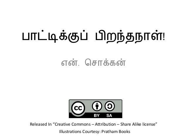 """பாட்டிக்குப் பிறந்தநாள்! என். ச ாக்கன் Illustrations Courtesy: Pratham Books Released In """"Creative Commons – Attribution –..."""