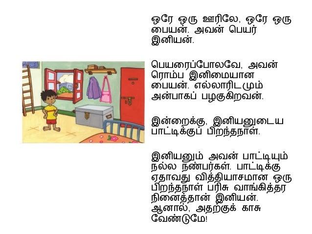 பாட்டிக்குப் பிறந்த நாள் (என். சொக்கன்) Slide 2