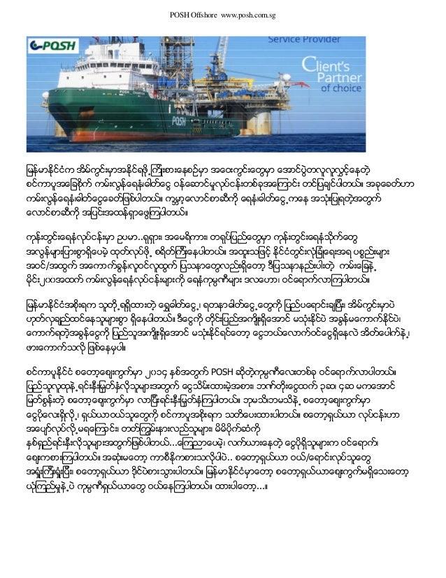 POSH Offshore www.posh.com.sg  ျမန္မာႏိုင္ငံက အိမ္ကြင္းမွာအႏိုင္ရဖို႕ၾကိဳးစားေနစဥ္မွာ အေဝးကြင္းေတြမွာ ေအာင္ပြဲတလူလူလႊင့္ေန...