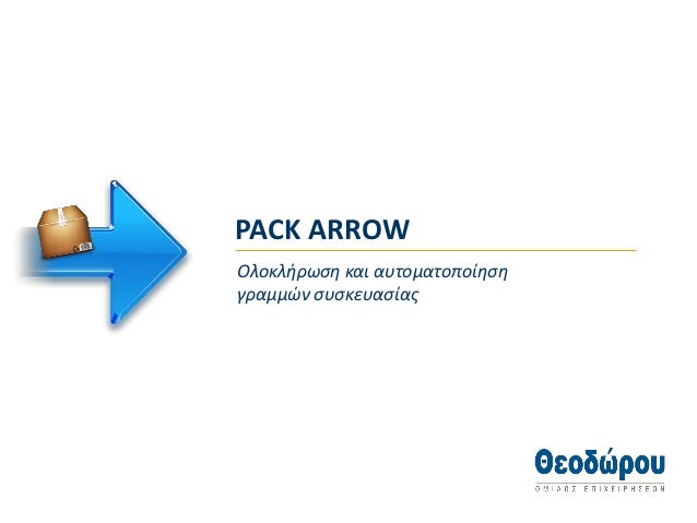 PACK ARROWΟλοκλήρωση και αυτοματοποίησηγραμμών συσκευασίας