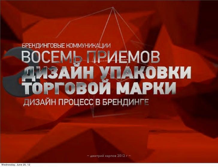 ~ дмитрий карпов 2012 г ~Wednesday, June 20, 12